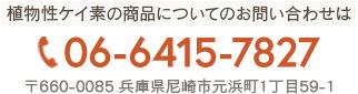 植物性ケイ素の商品についてのお問い合わせは 06-6415-7827 〒660-0085 兵庫県尼崎市元浜町1丁目59-1